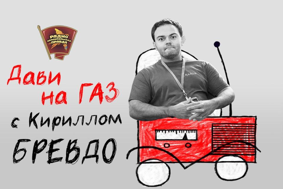 Обсуждаем всё, что касается российских дорог, водителей и машин с автоэкспертом Кириллом Бревдо