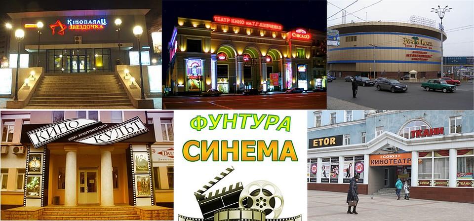 заказ билетов в кинотеатры донецка