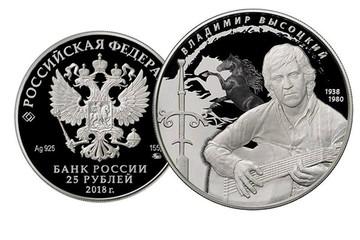 Центробанк выпустил серебряные 25 рублей c Владимиром Высоцким