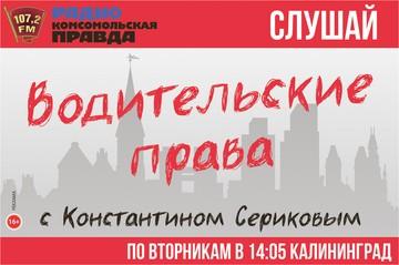 Калининградских инструкторов в автошколах ждет переэкзаменовка