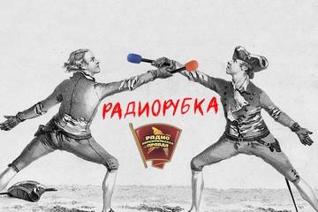 Прав ли Алексей Серебряков, называя силу, наглость и хамство национальной идеей России?
