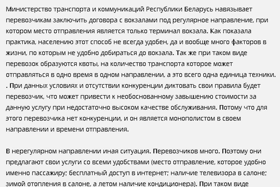 Почти 10 тысяч граждан подписалось под петицией за возвращение маршрутчиков к прежней схеме работы. Фото: petitions.by.