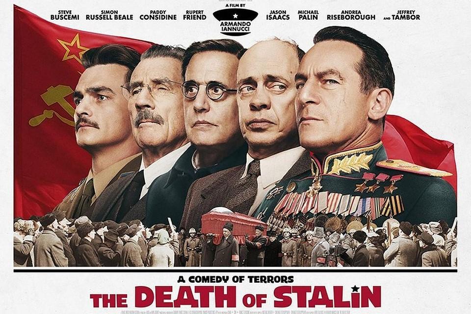 У Генпрокуратуры РФ нет претензий к фильму «Смерть Сталина»