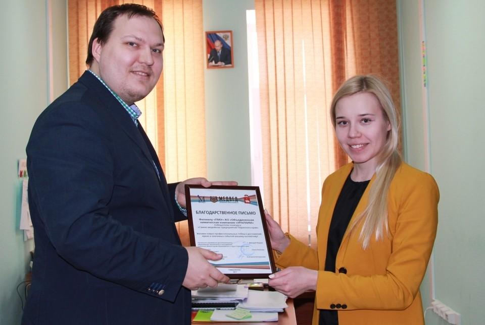 Конкурс «Самое медийное предприятие Пермского края» определил лучшее предприятие по работе с молодежью.