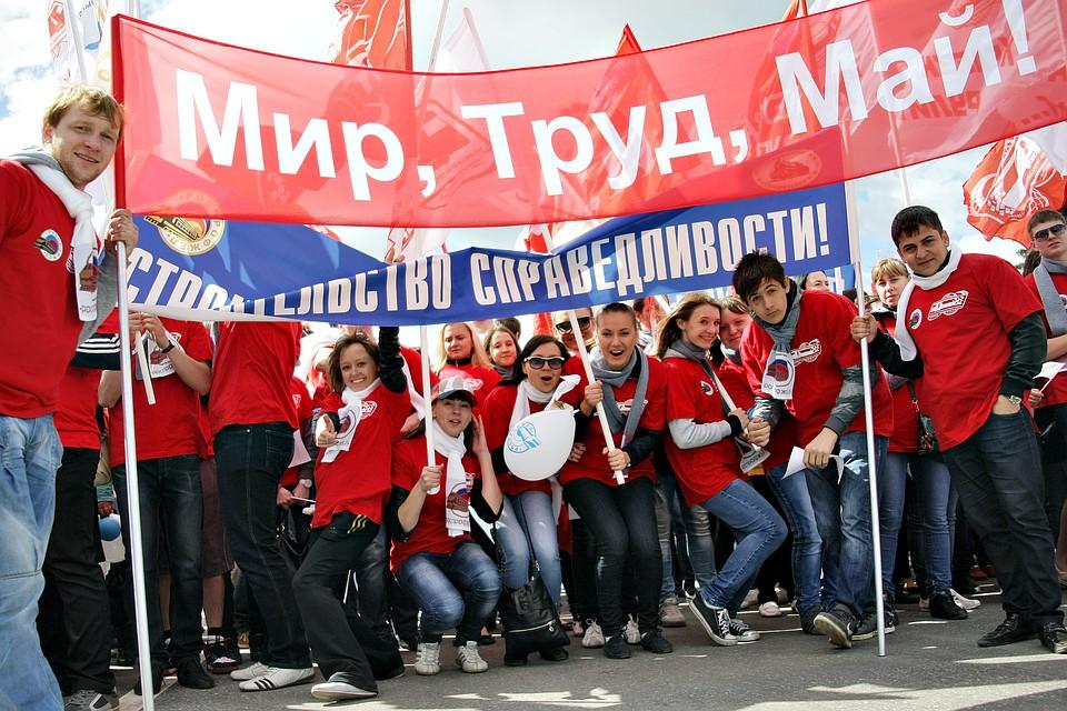 картинки демонстрация 1 мая покрывают
