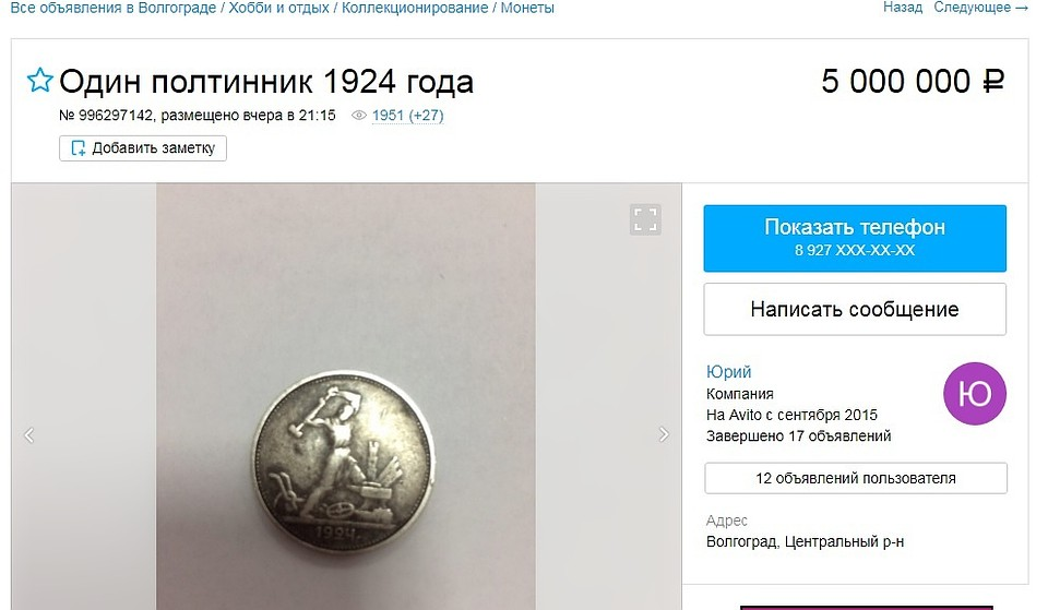 В Волгограде за полтинник 1924 года просят пять миллионов рублей 021ad3b366a