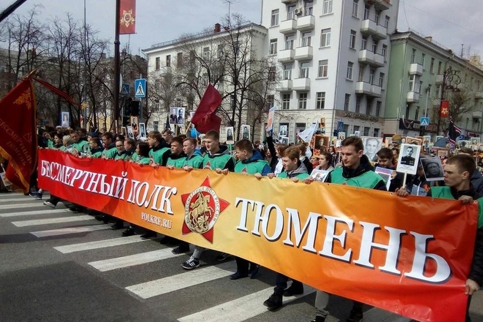 В колонне «Бессмертного полка» в Тюменской области прошли 140 тысяч жителей