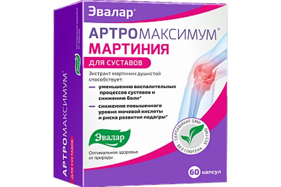 Если у вас воспаление и боль в суставах, выбирайте «Артромаксимум»