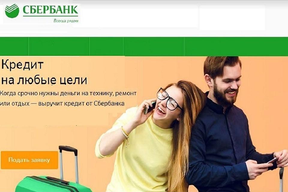кредит 50000 рублей в сбербанке сайт займы