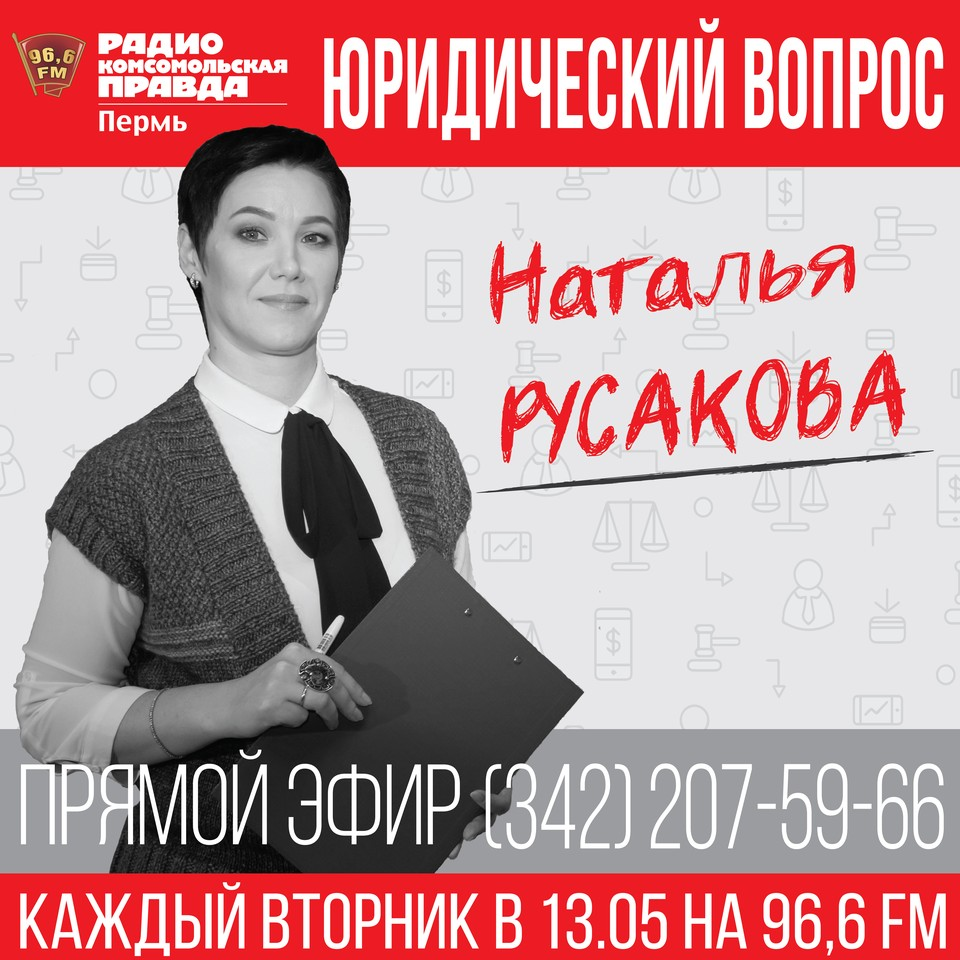 """Наталья Русакова, руководитель юридического агентства """"Магнат - Пермь"""""""