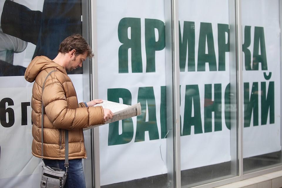 Половина безработных в РФ оказалась людьми в возрасте от 20 до 30 лет