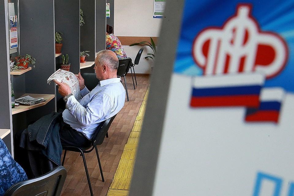 Посетители в одном из отделений пенсионного фонда России. ФОТО Сергей Фадеичев/ТАСС