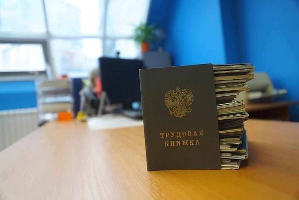 Трудовые книжки со стажем Неглинная улица документы для кредита Тверская Застава площадь