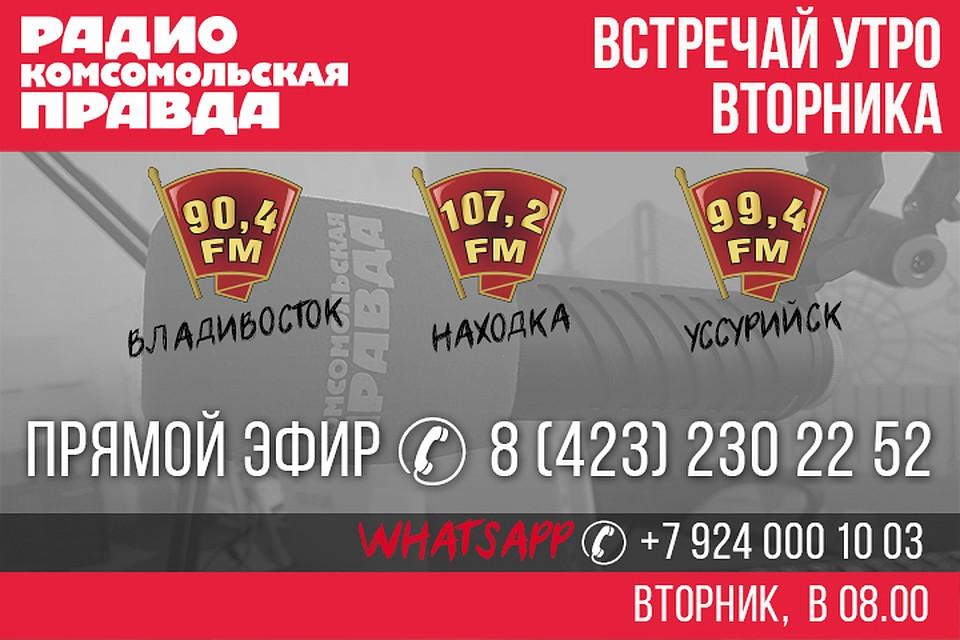 4b58be921d46 Утренний эфир 3 июля программы «Что приморцу хороШоу» на радио  «Комсомольская правда» - Приморье»: на частоте 90.4 FM во Владивостоке,  107.2 FM в Находке и ...