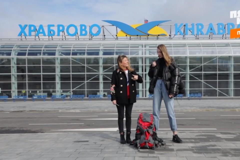 """Жанна Бадоева и Мария Миногарова в аэропорту """"Храброво""""."""