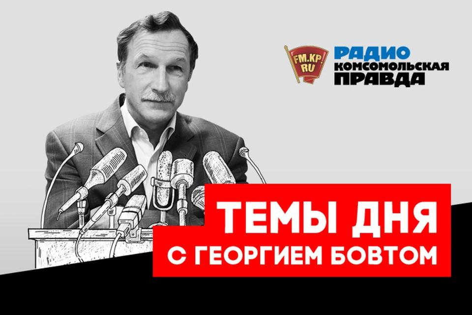 Обсуждаем главные новости с политологом Георгием Бовтом