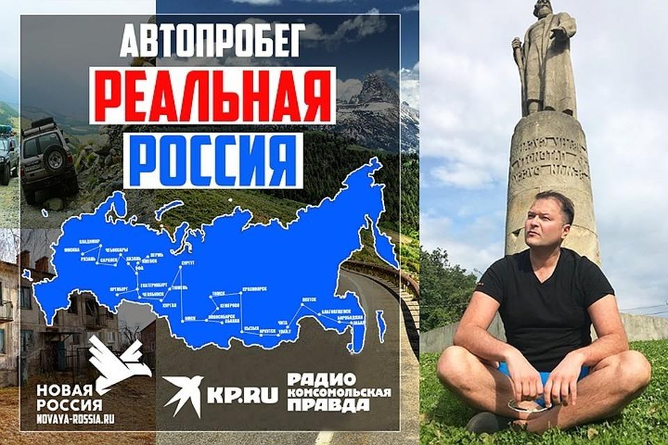 Никита Исаев решил проехать всю Россию от начала до конца