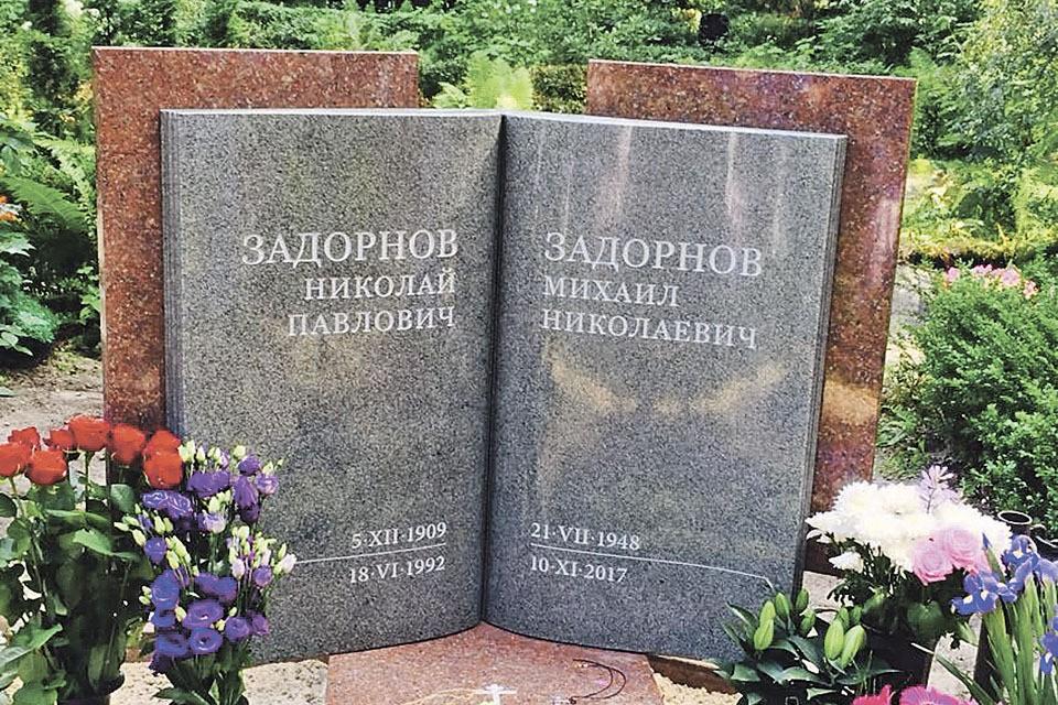 Надгробье в виде раскрытой книги увековечило память двух Задорновых - отца и сына.