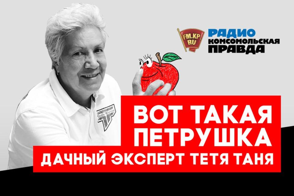 Дачные лайфхаки от нашего суперэксперта тёти Тани Кудряшовой