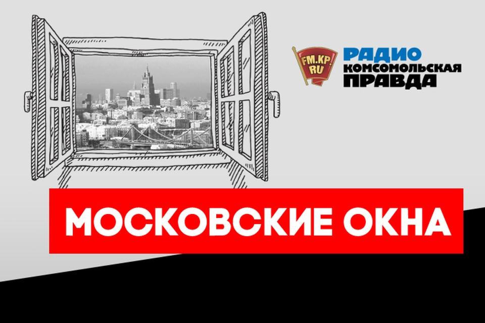 Обсуждаем главные столичные новости в эфире программы «Московские окна» на Радио «Комсомольская правда»