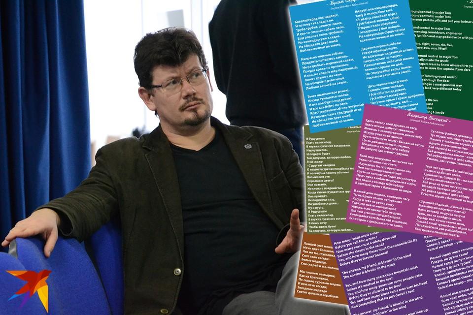 Андрей Хаданович перевел на белорусский десятки зарубежных хитов.