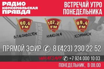 Итоги международного конгресса рыбаков и перенос столицы ДФО во Владивосток