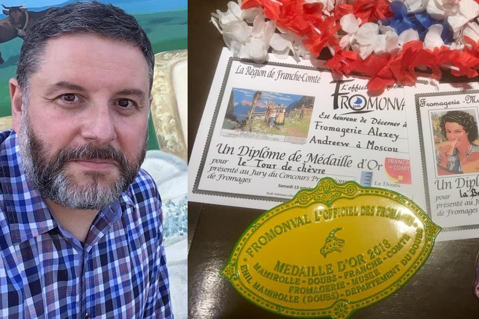 Фермер Алексей Андреев покорил французское жюри своим сыром.