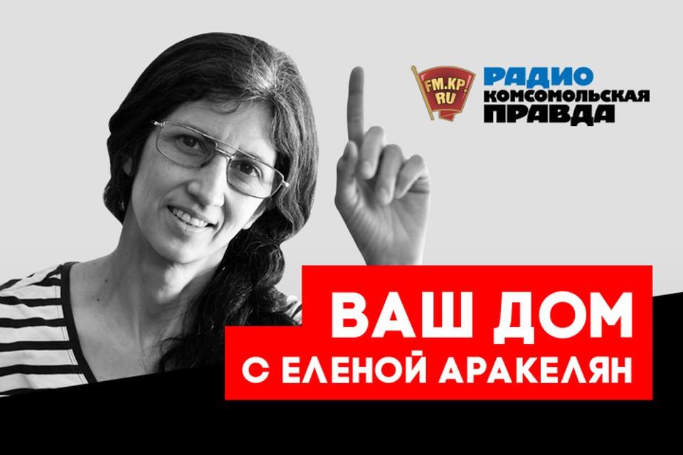 В эфире программы «Ваш дом» на Радио «Комсомольская правда» рассказываем о плюсах и минусах работы управдома и том, как добиться справедливости от управляющих компаний