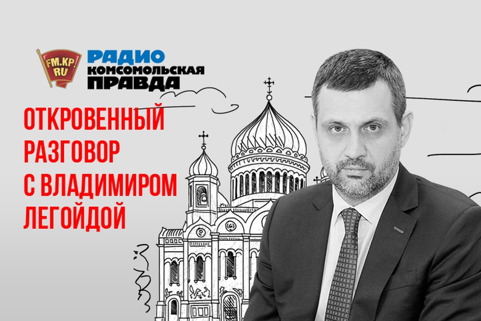 Откровенный разговор с Владимиром Легойдой