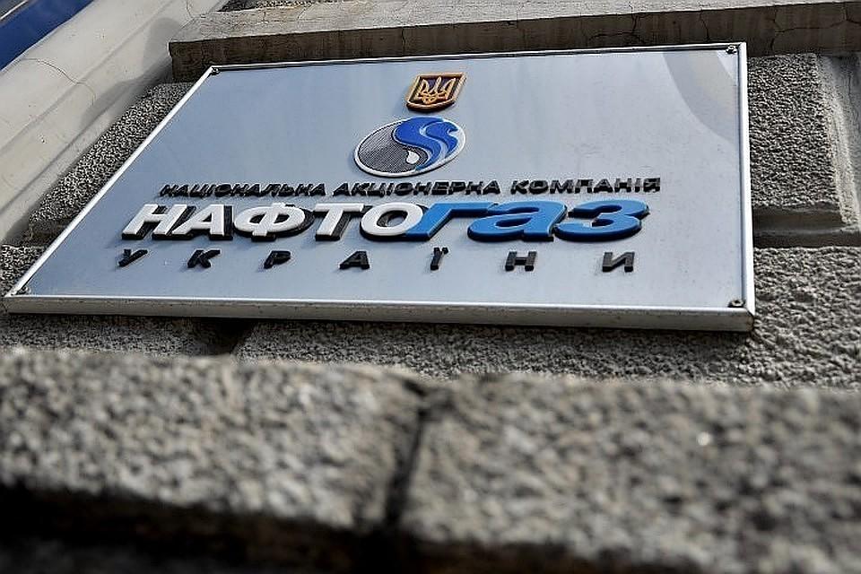 «Нафтогаз» подал иск в международный арбитраж на $12 млрд