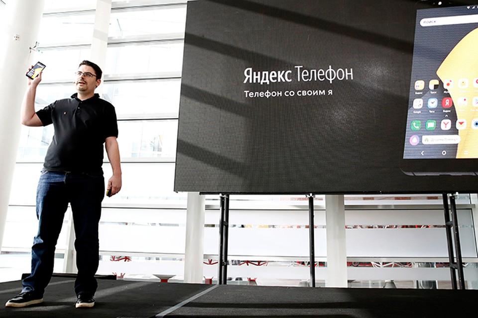 """Презентация первого смартфона от """"Яндекс"""" в Москве. Фото: Артем Геодакян/ТАСС"""
