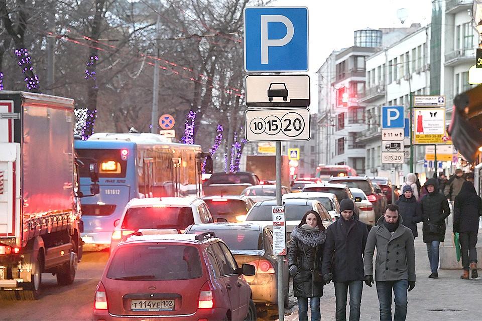 f375cd54e5b3 На каких улицах в центре столицы парковка будет платной и в воскресенье