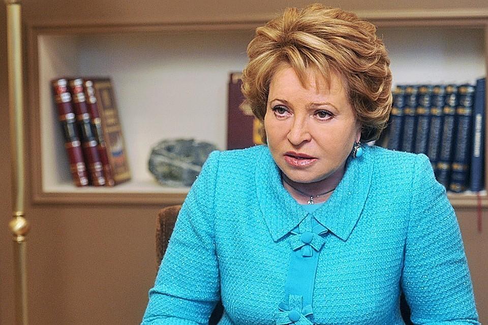 Валентина Матвиенко раскритиковала английское издание Times за публикацию фамилий российских журналистов