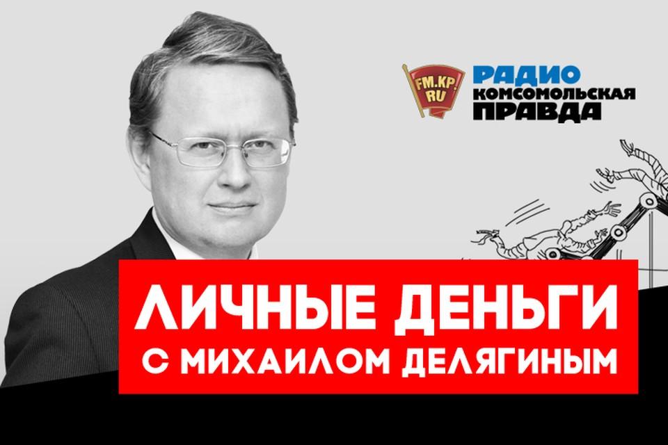 Доктор экономических наук Михаил Делягин подводит итоги года уходящего и строит прогноз на будущий