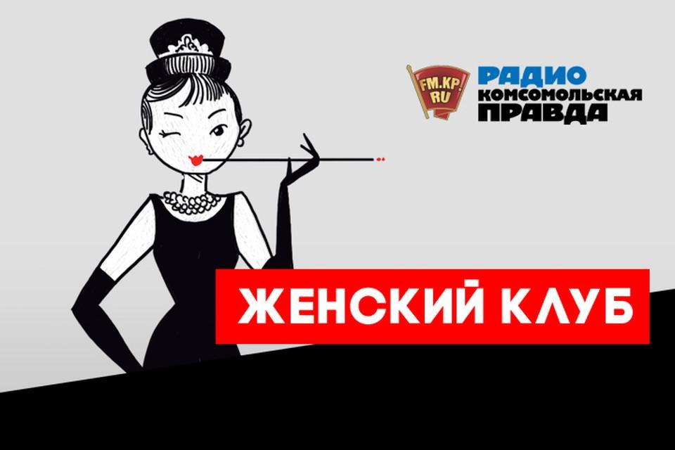Почему женщины выходят замуж за одних, а рожают от других, обсуждаем в подкасте «Женский клуб» Радио «Комсомольская правда»