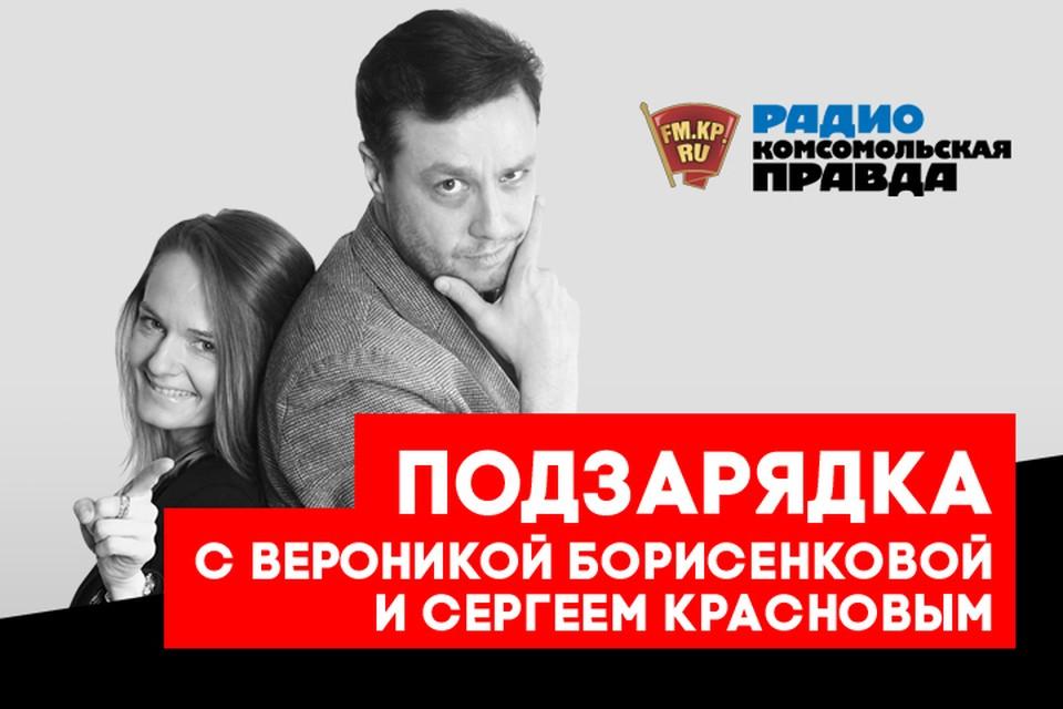 Обсуждаем главные темы с Вероникой Борисенковой и Сергеем Красновым в подкасте «Подзарядка» Радио «Комсомольская правда»