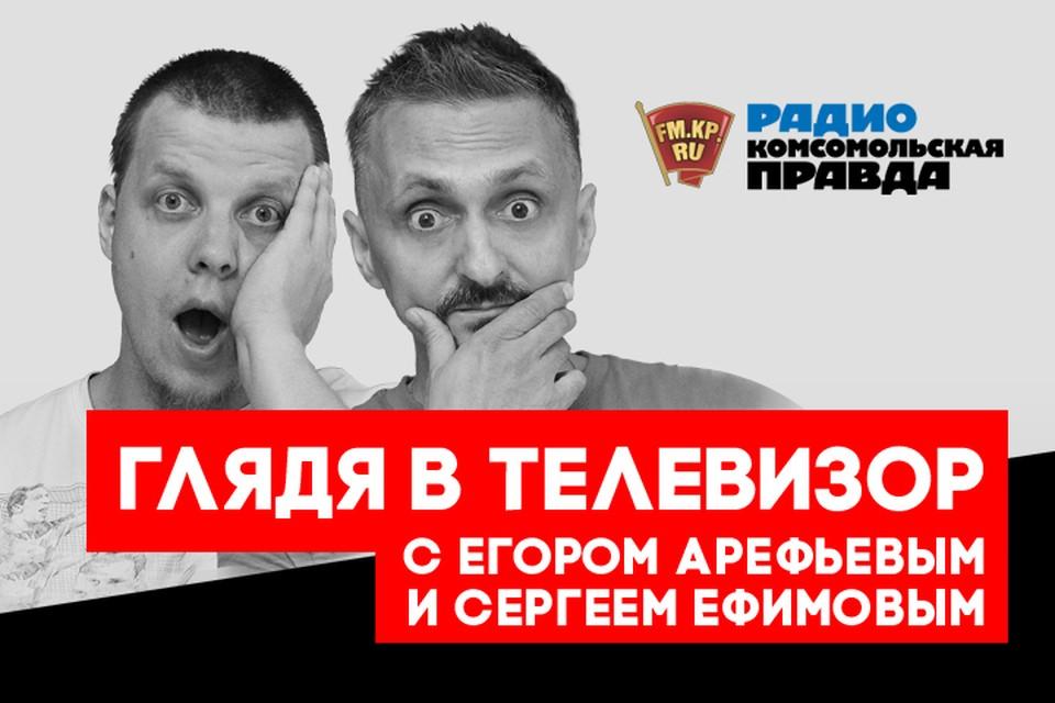 Подводим итоги телевыходных в подкасте «Глядя в телевизор» Радио «Комсомольская правда»