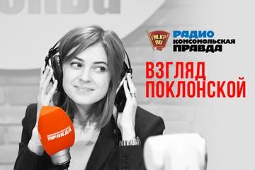 «90-е не исчезли»: Поклонская призвала возродить УБОП в России
