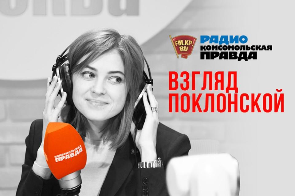 Как люди с криминальным прошлым попадают в депутаты и сенаторы, обсуждаем в подкасте «Взгляд Поклонской» Радио «Комсомольская правда»