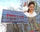 «Прости  дурынду»: Жительница Екатеринбурга извинилась  перед любимым с помощью  рекламного баннера