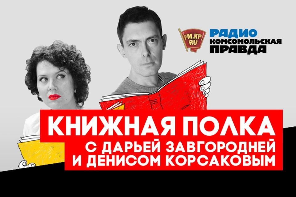 """Слушайте о новых книжных новинках на Радио """"Комсомольская правда"""""""