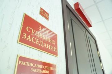 Фигуранты лесного дела на 10 миллиардов рублей останутся в Хабаровском СИЗО до 17 мая