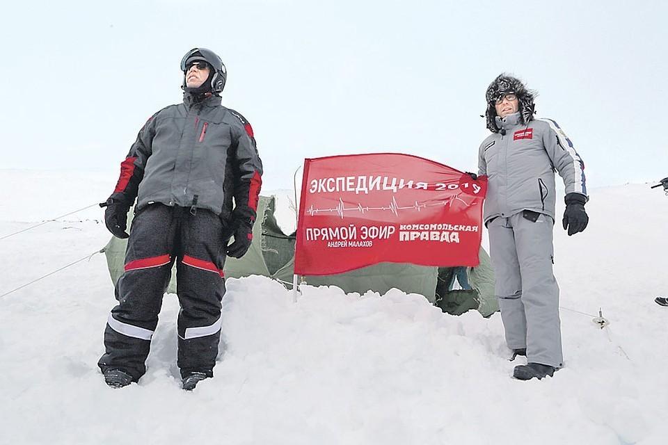 Главный редактор «Комсомольской правды» Владимир Сунгоркин (слева) и известный телеведущий Андрей Малахов установили на перевале флаг совместной экспедиции.