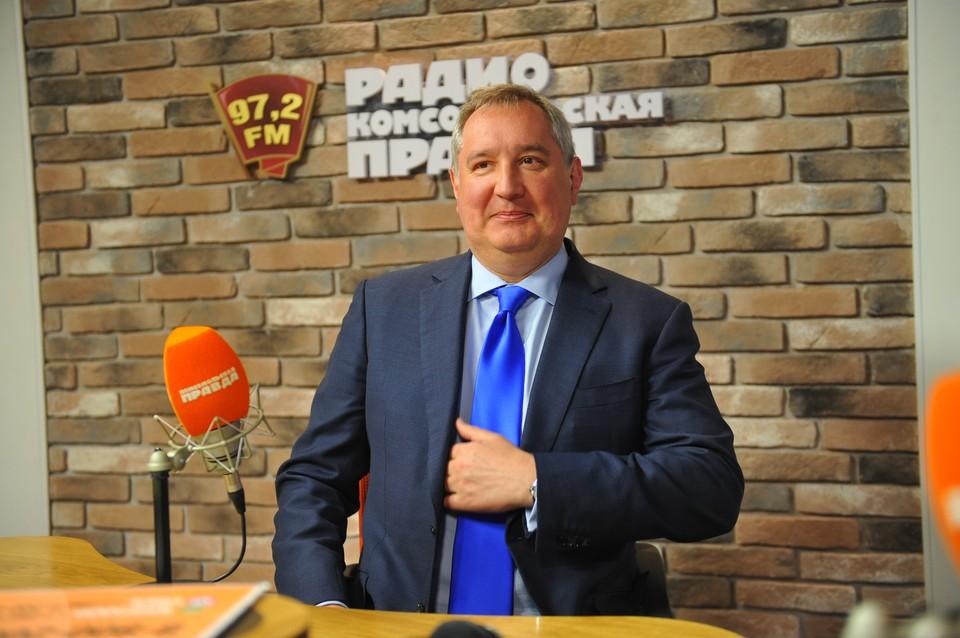 Глава «Роскосмоса» Дмитрий Рогозин на Радио «Комсомольская правда»