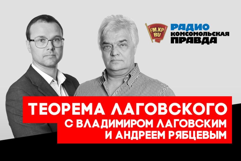 Владимир Лаговский и Андрей Рябцев об интересных открытиях и событиях в мире науки