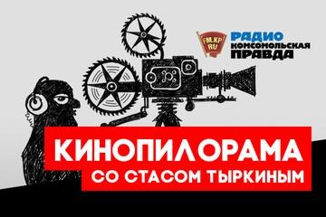 Кинопилорама : Всего 3 российские картины попали в конкурсную программу Московского кинофестиваля