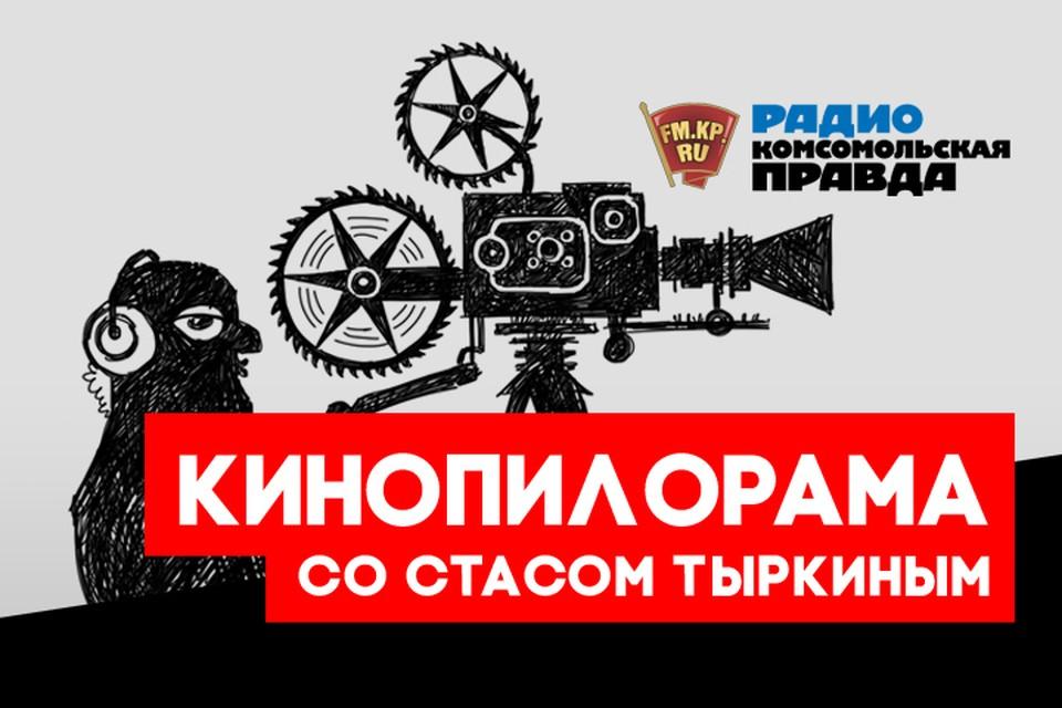 Стас Тыркин рассказывает о том, кто претендует на главный приз Московского международного кинофестиваля