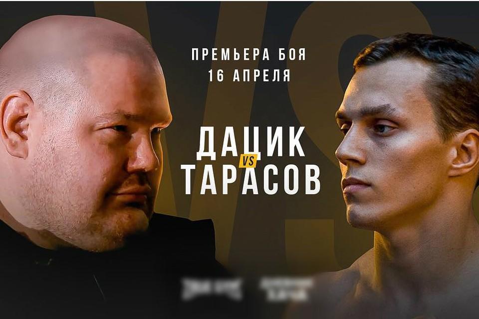Дацик сразится с Артемом Тарасовым 15 апреля