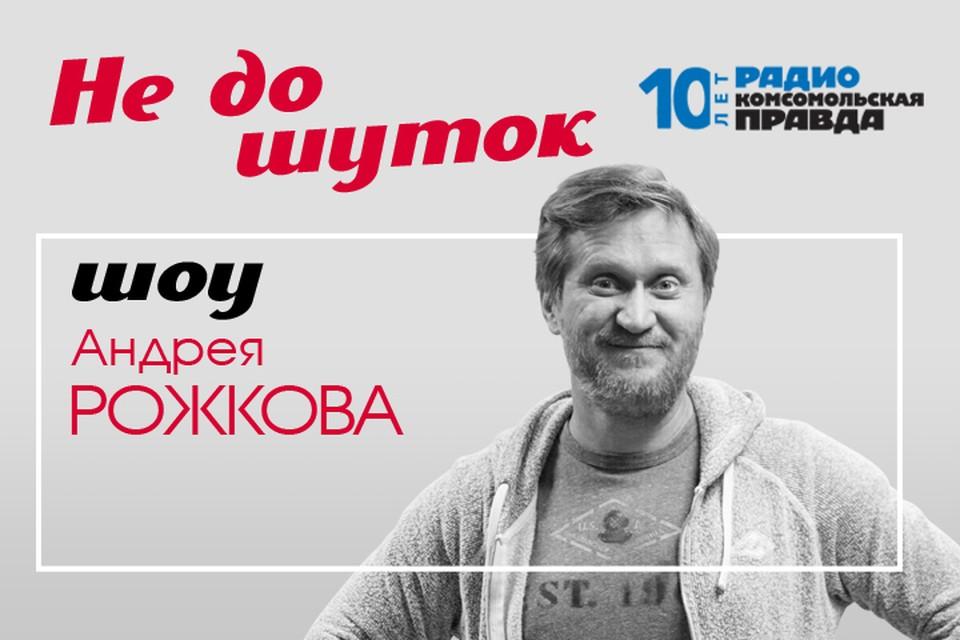 Авторская программа Андрея Рожкова теперь будет выходить на Радио «Комсомольская правда»