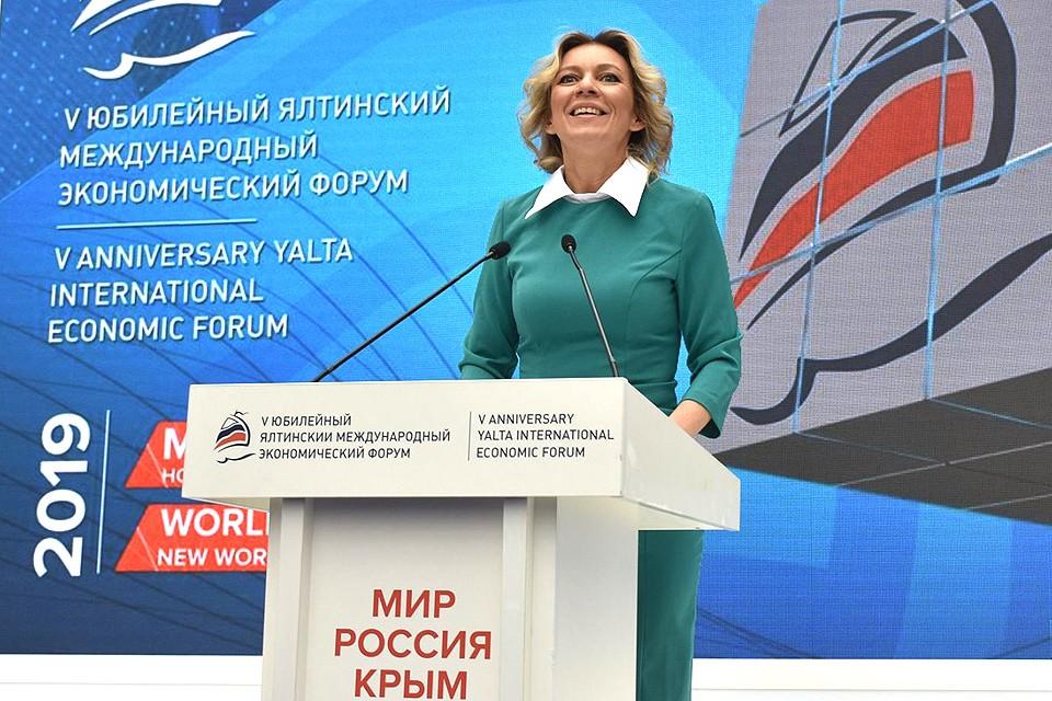 Официальный спикер МИД РФ Мария Захарова на площадке V Ялтинского международного экономического форума.